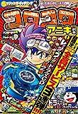 コロコロアニキ 2018年秋号 2018年 09 月号 [雑誌]: コロコロコミック 増刊
