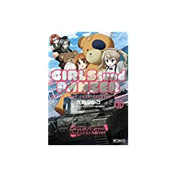 ガールズ&パンツァー もっとらぶらぶ作戦です! 8 (MFコミックス アライブシリーズ)