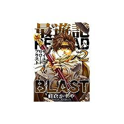 最遊記RELOAD BLAST: 2 (ZERO-SUMコミックス)