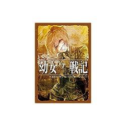 幼女戦記 7 Ut sementem feceris, ita metes