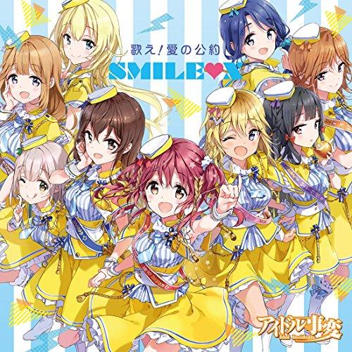 TVアニメ「アイドル事変」オープニングソング「歌え!愛の公約」(初回限定盤)
