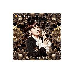 【Amazon.co.jp限定】clockwork planet<初回限定盤CD+DVD>(特典:オリジナルブロマイド&fripSide×「クロックワーク・プラネット」 B3リバーシブルポスター付き)