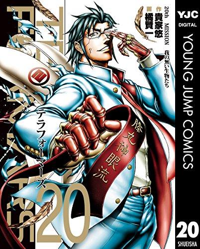 テラフォーマーズ 20 (ヤングジャンプコミックスDIGITAL)
