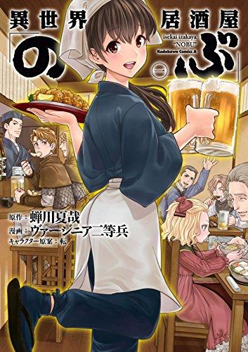 異世界居酒屋「のぶ」(1) (角川コミックス・エース)