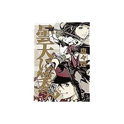 曇天に笑う 外伝 下 (マッグガーデンコミックス Beat'sシリーズ)