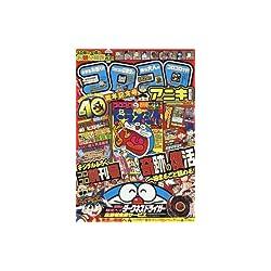 コロコロアニキ(8) 2017年 04 月号 [雑誌]:コロコロコミック 増刊