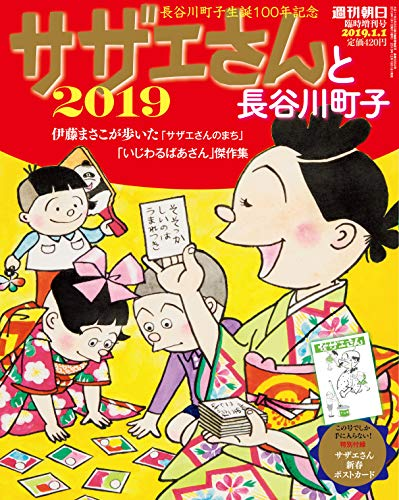 サザエさんと長谷川町子 2019 (週刊朝日増刊)