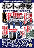 ホントの警察 (DIA Collection)
