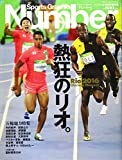 Number9/9特別増刊号 五輪総力特集「熱狂のリオ」Rio2016 Glorious Moment (Sports Graphic Number(スポーツ・グラフィックナンバー))