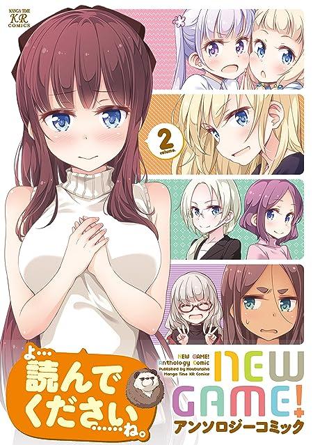 NEW GAME!アンソロジーコミック (2) (まんがタイムKRコミックス)