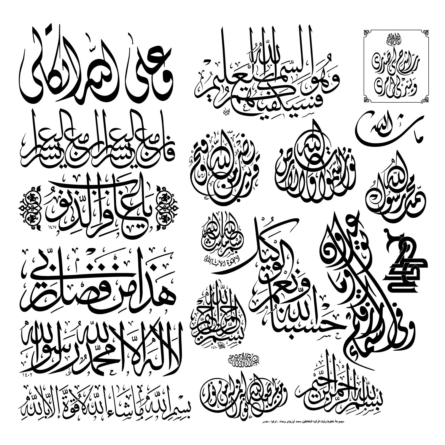 Urdu Calligraphy Font Free Download Islamic Calligraphy By Naderbellal On Deviantart
