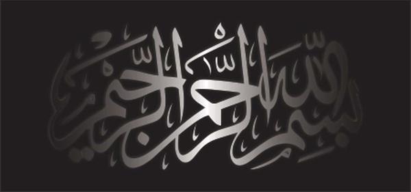 Wallpaper Cartoon Islamic Girl Bismillah Allah Allahu Akbar Free Vector Download 142