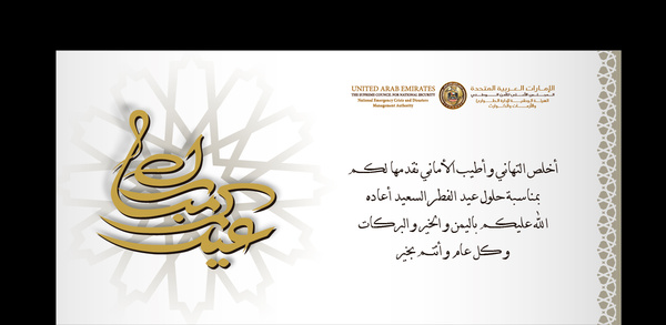 Eid card Free vector in Adobe Illustrator ai ( ai ) vector