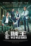 Chasing the Dragon 2: Wild Wild Bunch