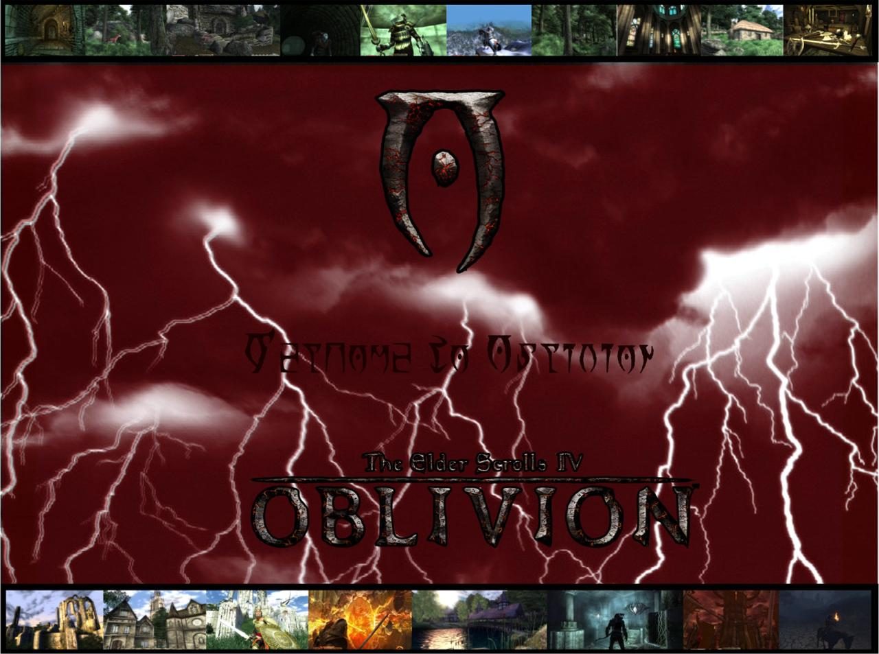 Oblivion Wallpaper Hd The Shivering Isles Images Oblivion Hd Wallpaper And