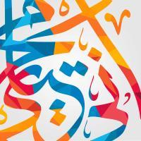 Abstract Islamic Calligraphy Wall Art Modern Islamic Decor ...