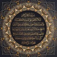 Ayat Kursi Quranic Islamic Wall Art, - Digital Art by ...