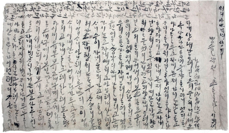 This 16th-Century Korean Love Letter from a Woman to Her Dead