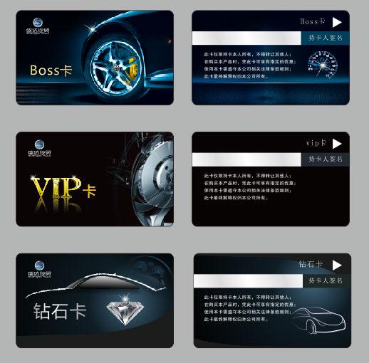 Design Of Automobile Membership-card Card Vector-free Vector Free - membership cards design