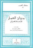 Read Books ميزان العمل Online