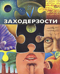 Read Books Заходерзости Online