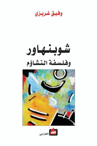 Read Books شوبنهاور وفلسفة التشاؤم Online