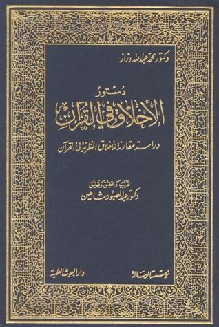 Read Books دستور الأخلاق في القرآن Online