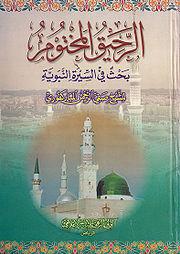 Read Books الرحيق المختوم Online