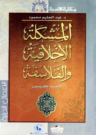 Read Books المشكلة الأخلاقية والفلاسفة Online