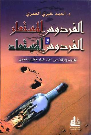 Read Books الفردوس المستعار والفردوس المستعاد Online
