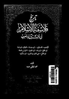 Read Books تاريخ فلاسفة الإسلام في المشرق والمغرب Online