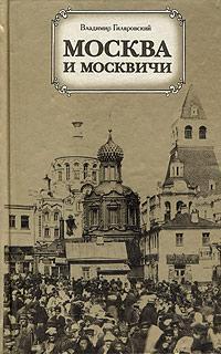 Read Books Москва и москвичи Online