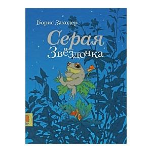 Read Books Серая Звездочка Online