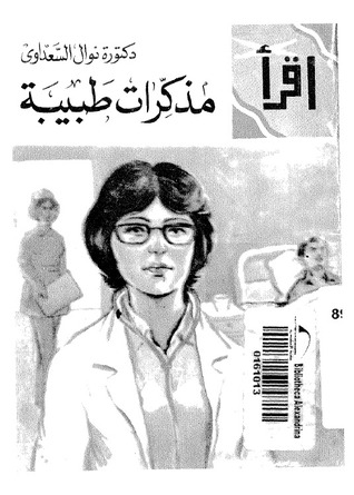 Read Books مذكرات طبيبة Online