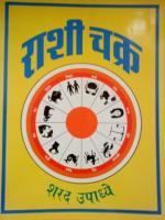 Read Books Rashichakra Online