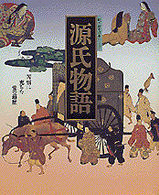 Read Books 源氏物語―苦悩に充ちた愛の遍歴 [Genji Monogatari - Kunō ni michita ai no genreki] Online