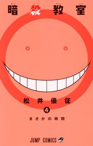 Read Books 暗殺教室 4 [Ansatsu Kyoushitsu 4] (Assassination Classroom, #4) Online