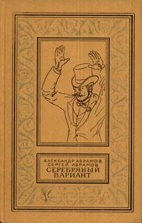 Read Books Серебряный вариант (Всадники ниоткуда, #3) Online