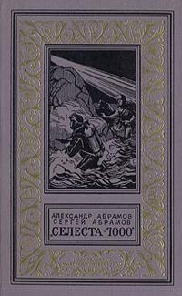Read Books Селеста - 7000 Online