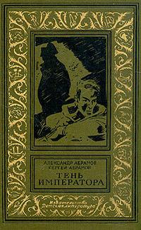 Read Books Тень императора Online