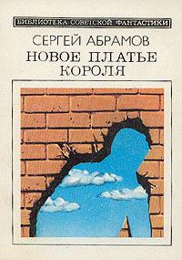 Read Books Новое платье короля Online