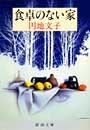 Read Books 食卓のない家 [Shokutaku No Nai Ie] Online