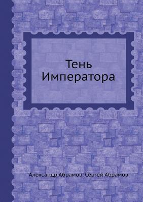 Read Books Ten Imperatora Online