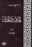 Read Books الخلافة والملك Online