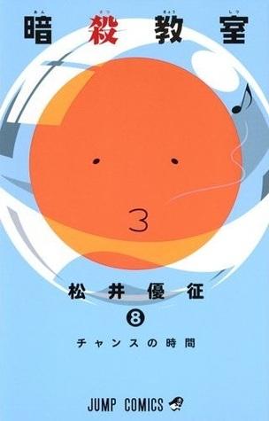 Read Books 暗殺教室 8 [Ansatsu Kyoushitsu 8] (Assassination Classroom, #8) Online