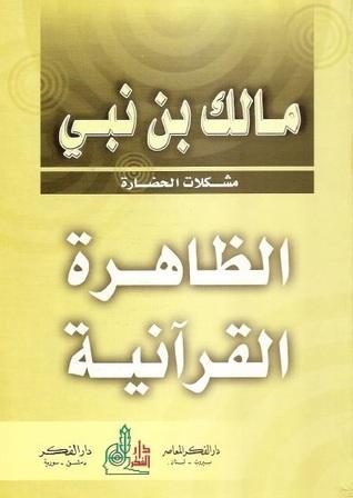 Read Books الظاهرة القرآنية Online