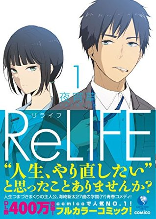 Read Books ReLIFE Online