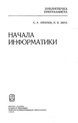 Read Books Начала информатики Online