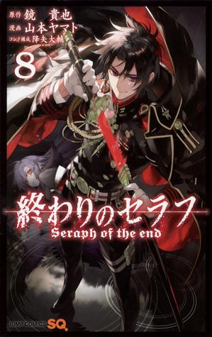 Read Books 終わりのセラフ 8 [Owari no Serafu 8] (Seraph of the End: Vampire Reign, #8) Online