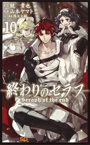 Read Books 終わりのセラフ 10 [Owari no Serafu 10] (Seraph of the End: Vampire Reign, #10) Online
